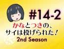 かなつき2nd #14【その2】かなとつきの、サイは投げられた!2nd Season