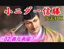 第80位:小ニダー信勝(信長の野望・大志PK)#02義元勇躍!