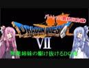 第73位:【PS版DQ7】琴葉姉妹がDQ7の世界を駆け抜けるようですPart18(最終回)前編【VOICEROID実況】