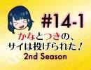 ※無料視聴可※かなつき2nd #14【その1】かなとつきの、サイは投げられた!2nd Season
