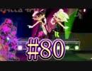 【スマブラSP】アドベンチャーモード灯火の星#80