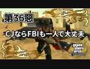 【GTASA】タンクトップ=防弾チョッキ【第36惡】