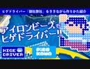 第93位:ヒゲドライバー「弊社御社」×アイロンビーズ!作りかた動画(Music Video)