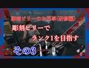 【Dead by Daylight】彫刻ビリーのお死事(研修編) その3【steam】