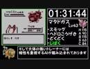 ポケモン赤RTA ケンタロスチャート part6/10 X:X4:00