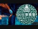 【ThiefSimulator】何事も下積みが肝心シーフシミュレーター:#01