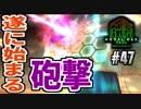 メタルの意思は終わらない!(MMXeno実況) #47