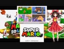 【Super Mario (仮称)】ゆっくり霊夢の試遊版と没データ解説