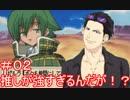 #02 俺、シャーマンキングになる【超・占事略決3】