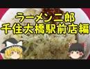 【ゆっくり雑談】 ラーメン二郎 千住大橋駅前店編