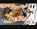 第45位:【NWTR料理研究所】味噌煮込みうどん