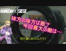 【レインボーシックスシージ】ゆかりとマキと「ひと狩り行きましょう!」.Part18【結月ゆかり実況】