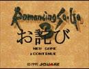 【ゆっくり実況】ロマンシングサガ3ユリアン編(再挑戦)part1