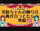 第84位:【日ミリ】美咲ちゃんの独り言、俺が言ってたら地獄説 【日曜日のミリシタウン】 thumbnail