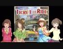 【卓m@s】旅するパッション~TICKET TO RIDE New York~ 第3話【ボードゲーム】