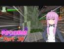 【Minecraft】 ゆかりの軌跡 なんでも屋のゆかりさん【VOICEROID実況】 Part30