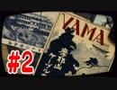 【L4D2】日本を舞台にゾンビを狩りに行こう:新宿  #2【YAMA編】