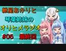 紲星あかりと琴葉姉妹のオリヒメラジオ #06 最終回【VOICEROIDラジオ】