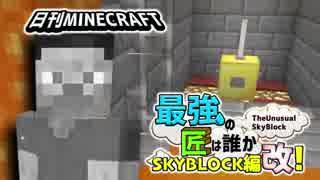 【日刊Minecraft】最強の匠は誰かスカイブロック編改!絶望的センス4人衆がカオス実況!#54【TheUnusualSkyBlock】