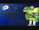 第53位:【TF玩具】シージシリーズ・スプリンガーが素晴らしすぎたので3Dで再現してみた!