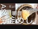 【ASMR】峠の釜めしで炊いたご飯を食べる【咀嚼音】