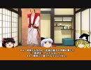 第57位:【ゆっくり】歴史上人物解説018 宮本武蔵の補足