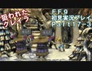 【FF9実況】生き方に迷うアラサーがFF9を初見実況プレイ【Part17-3】