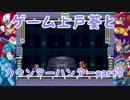 [ロックマンX2]ゲーム上戸葵とカウンターハンター part7(終)[VOICEROID]