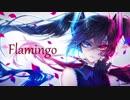 【初音ミク】Flamingo(米津玄師)【カバー/過保護P】