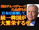 第39位:【韓国の反応】韓国人喝采。投資家ロジャースが、日本が2050年に滅びると大胆予測。【報道局 MHK】
