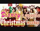 【アカペラ】ディズニークリスマス マッシュアップメドレー【歌ってみた】
