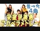 【アカペラ】安室奈美恵の大人気曲メドレー【歌ってみた】