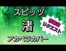 【アカペラ】 スピッツ 渚【歌ってみた】