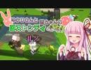 第87位:【Minecraft】ゆかりさんと茜ちゃんのロストシティ侵略!  #2【VOICEROID実況】