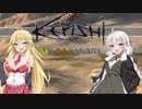 【kenshi】マキとあかりの別荘探し9 【VOICEROID実況】