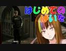 【Voiceroid実況プレイ】はじめてのばいを【BIOHAZARD RE:2】Part4