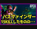 【PS4】APEXLegends 俺氏、パスファインダーにハマる!15KILLした結果・・・【CS】