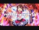 【春日未来】未来・インフィニティ!【6th_st@ge_FF】