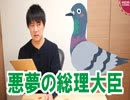 第32位:元総理の鳩山由紀夫氏、北海道地震で北海道警にデマ認定されてしまう