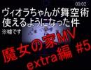 [初見プレイ][魔女の家MV extra編]魔女に改装頼んだら理不尽な家になってた件 #5