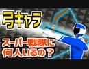 【スーパー戦隊】歴代の弓キャラまとめ【VTuber】