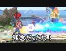 【スマブラSP】魔球!帝王!(ゆっくり実況)
