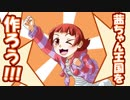 【KAKU-tail THE@TER】茜ちゃんが異世界で無双した結果、【ミリマス】