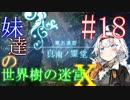 【世界樹の迷宮X】妹達の世界樹の迷宮X #18【VOICEROID実況】