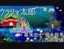第33位:【幕末昔ばなし】ウラシマ太郎