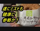 ミスタードーナツ オイルカットドーナツ三種を食べ比べてみた。