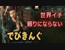 Dead by Daylight〃へっぴり腰気味な実況プレイ 12