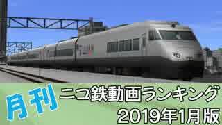 【A列車で行こう】月刊ニコ鉄動画ランキング2019年1月版