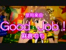 【ミリシタMAD】Good Job!【箱崎星梨花】