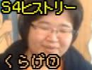 S4ヒストリー くらげ編 Part7